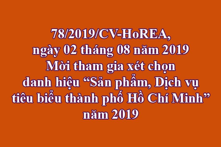 Công văn 78/2019/HoREA, ngày 02/08/2019 mời tham gia xét chọn danh hiệu Sản phẩm, Dịch vụ tiêu biểu thành phố Hồ Chí Minh năm 2019